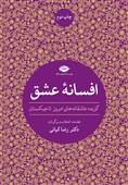 عاشقانههای تاجیکی به ایران رسید
