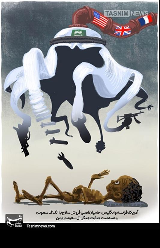 کاریکاتور/ همدستان جنایت جنگی آلسعود!