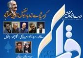 """گرامیداشت مرحوم زرویی نصرآباد در بیست و سومین """"محفل شعر قرار"""" + پوستر و تیزر"""