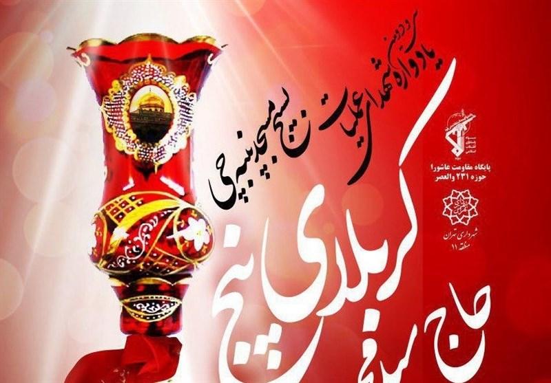 ویژهبرنامه مسجد پنبهچی در گرامیداشت شهدای کربلای 5