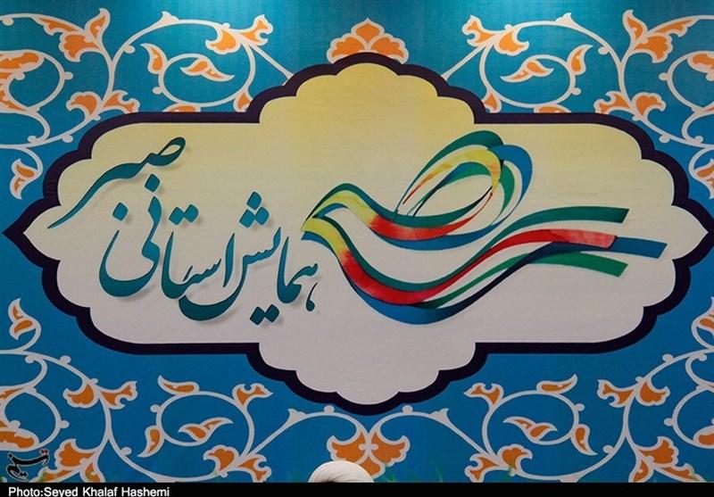 برگزاری همایش استانی صبر در بوشهر به روایت تصویر
