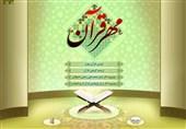 نرمافزار «مهر قرآن» منتشر شد + عکس