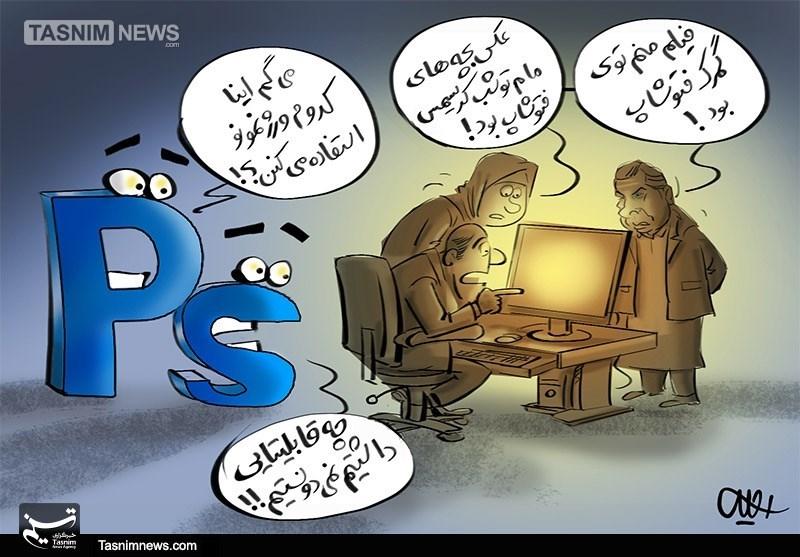 کاریکاتور/ اندراحوالات 2 واحد فتوشاپ!!!