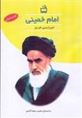 داستان امیرحسین فردی درباره «امام خمینی(ره)» شنیدنی شد