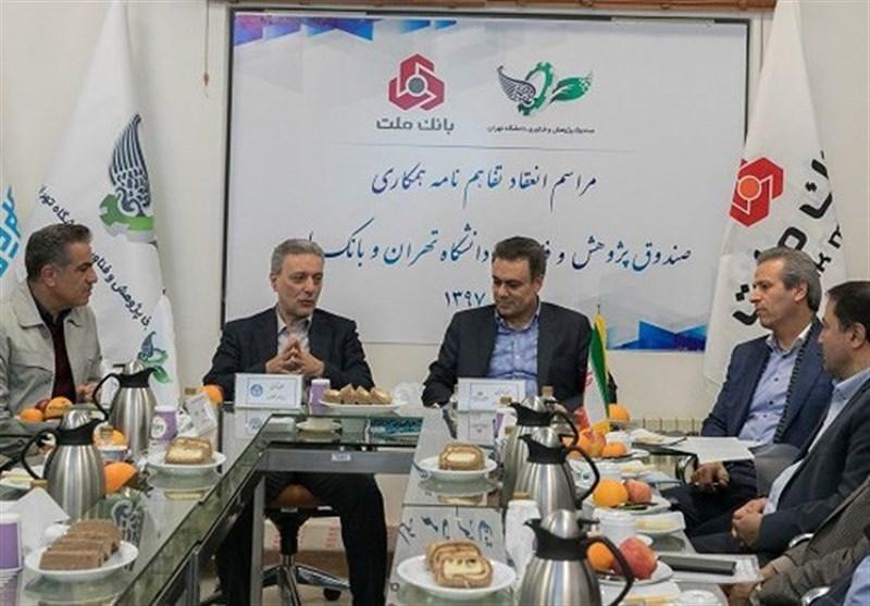 با هدف حمایت از دانش بنیان ها صورت گرفت: امضای تفاهم نامه بین بانک ملت و صندوق پژوهش و فناوری دانشگاه تهران