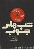 """ترکیبی از موسیقی کشورهای آفریقایی و موسیقی جنوب ایران در """"شبهای جنوب"""""""
