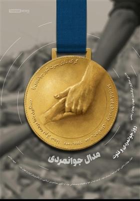 پوستر/ مدال جوانمردی
