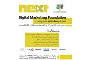 پس از استقبال عالی از برگزاری سری اول: ثبت نام دوره دوم دورههای بازاریابی دیجیتال نکست آکادمی آغاز شد