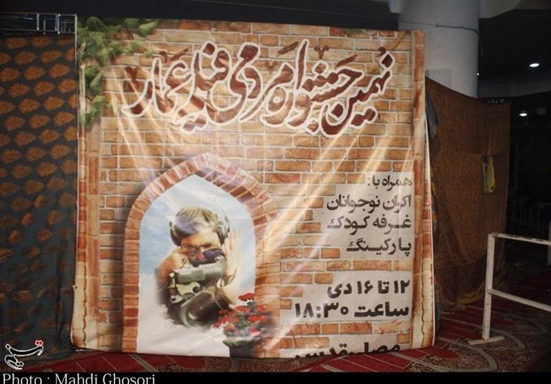 اکران فیلمهای جشنواره عمار در مصلی قدس قم به روایت تصویر