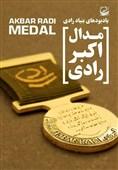 نشان و مدال اکبر رادی رونمایی شد