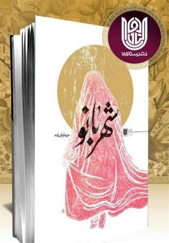 مشهد| «شهربانو»؛ راوی سالهای دلبستگی مادر شهید توسط «به نشر» رونمایی میشود