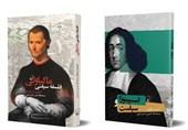 """انتشار دو کتاب فلسفی از """"ماکیاولی"""" و """"اسپینوزا"""""""
