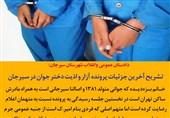 فتوتیتر| تشریح آخرین جزئیات پرونده آزار و اذیت دختر جوان در سیرجان