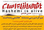 فتوتیتر| با فشارهای خانواده آقای هاشمی اکرانهای دانشجویی کنسل شد