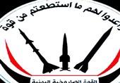 رونمایی از سامانه موشکی جدید توسط ارتش یمن؛ شکار 18 مزدور عربستان