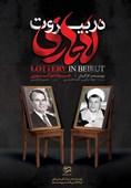 مستند «لاتاری در بیروت» منتشر شد