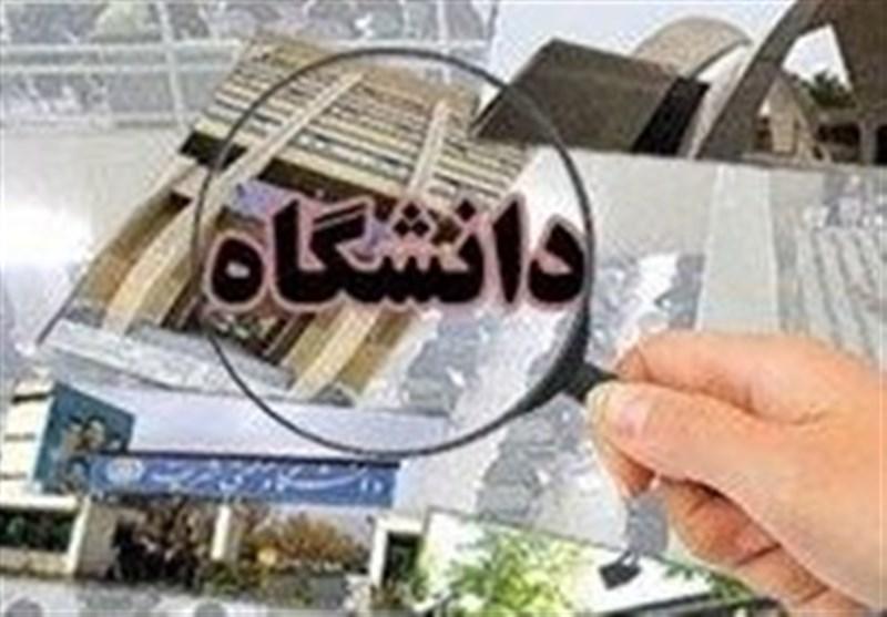 #از_تسنیم-بپرسید: بهترین دانشگاههای ایران کدامند؟