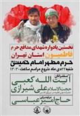 برگزاری نخستین یادواره شهدای مدافع حرم فاطمیون تهران+تیزر