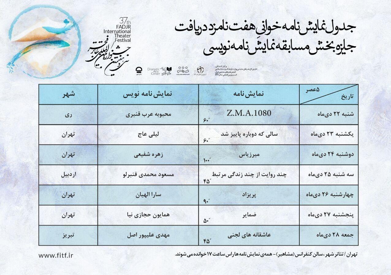 22،تهران،فجر،هفتمين،تئاتر،نوشته،دي