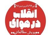 مشهد|پویش ملی مطالعاتی «در هوای انقلاب» از منزل شهید مرتضی عطایی آغاز میشود