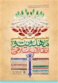 اجلاسیه ملی مهدویت و انقلاب اسلامی برگزار میشود