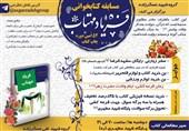 """مسابقه کتابخوانی """"فریادمهتاب"""" در کاشان برگزار می شود"""