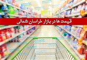 قیمت میوه٬ لبنیات، گوشت و مرغ در بجنورد؛ شنبه 22 دیماه + جدول
