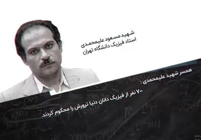 موشن گرافیک | ماجرای ترور دکتر علیمحمدی