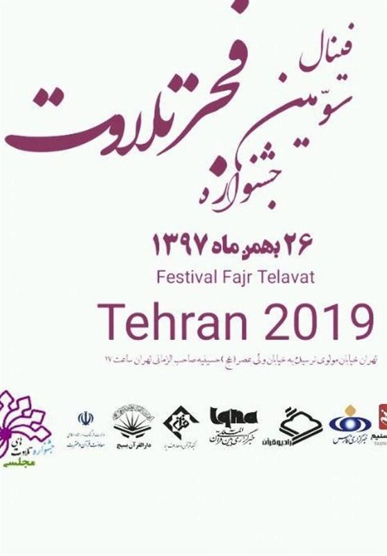 سومین جشنواره فجر تلاوت آغاز شد