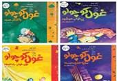 مجموعه 4 جلدی «خوابهای غول کوچولو» منتشر شد