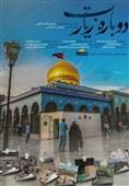 «دوباره زیارت»؛ دعوتنامهای برای حضور زائران ایرانی در سوریه