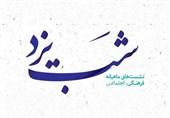 نشست شب یزد با حضور علی ربیعی برگزار میشود