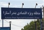 صادرات از منطقه ویژه اقتصادی بندر آستارا افزایش یافت