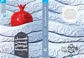 خاطرات شهدای دانشگاه امام صادق(ع) منتشر شد