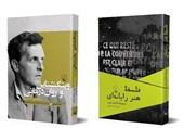 """انتشار دو کتاب فلسفی از """"جان هیتون"""" و """"مکآیور لوپس"""""""