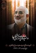 شهدا و انتخابات| انتخاب اصلح از نگاه شهید سیاح طاهری+فیلم