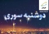 هدایای ویژه در «دوشنبه سوری»های همراه اول