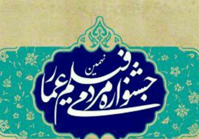 نخستین شب اکران فیلم جشنواره عمار در کاشان برگزار شد