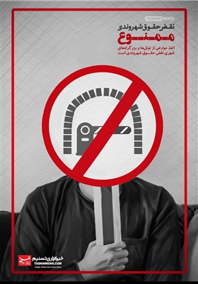 پوستر/ نقض حقوق شهروندی ممنوع!!!