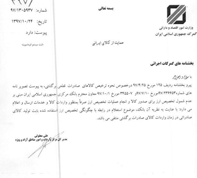 تخصیص ارز به صادرکنندگان متوقف شد + سند