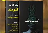 مشهد|حقیقت شعری و کاهش مرارت دو رسالت اصلی شاعران امروز است