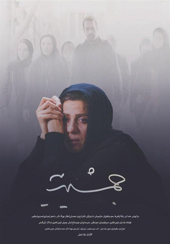 رونمایی از اولین پوستر «جمشیدیه»