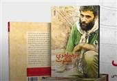 زندگینامه شهید عباس ورامینی «در هیاهوی سکوت» منتشر شد