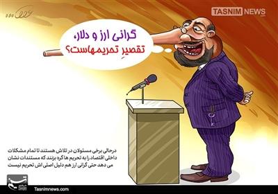 کاریکاتور/ بهجونخودم تقصیرِ تحریمهاست!!!