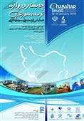سیستان و بلوچستان  همایش بینالمللی فرصتهای سرمایهگذاری چابهار سالیانه برگزار میشود