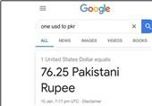 گوگل نے راتوں رات پاکستانی روپے کی قدر بڑھا دی