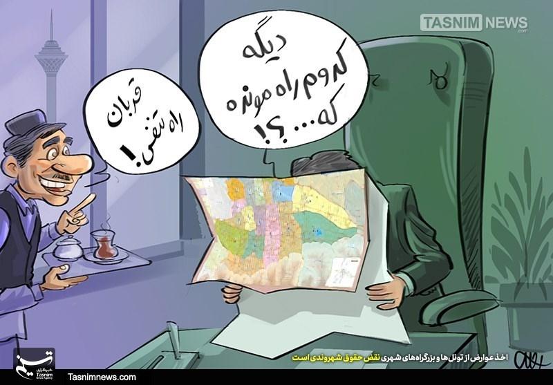 کاریکاتور/ اخذ عوارض از تونلها و بزرگراهها!