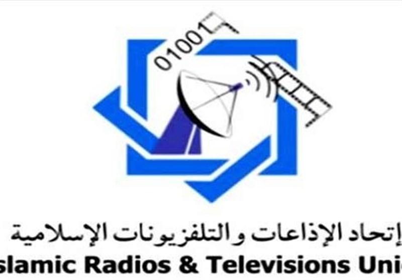 اتحاد الإذاعات والتلفزیونات الإسلامیة تدین اعتقال مرضیة هاشمی من قبل السلطات الامریکیة