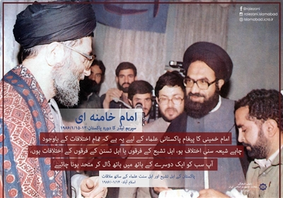 امام خامنہ ای کا پاکستان میں شانداراستقبال
