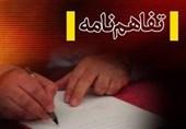 تفاهمنامه همکاری بین میراث فرهنگی و سپاه لرستان منعقد شد